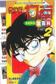 名偵探柯南漫畫解謎全百科(02)封面