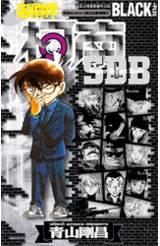名偵探柯南 BLACK+PLUS超百科全書(全)封面