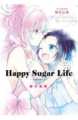 Happy Sugar Life~幸福甜蜜生活~官方設定集 戀色記錄(全)封面