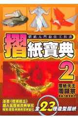 摺紙寶典(02)