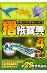 摺紙寶典(04)