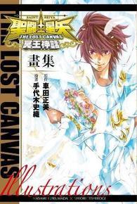 聖闘士星矢 THE LOST CANVAS 冥王神話畫集封面