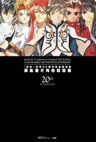 「傳奇」系列20週年紀念美術集 藤島康介角色設定集封面
