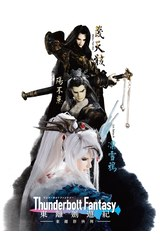Thunderbolt Fantasy 東離劍遊紀 東離群俠傳封面
