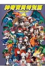 神奇寶貝特別篇 山本智畫集 The Art of Pocket Monsters SPECIAL封面