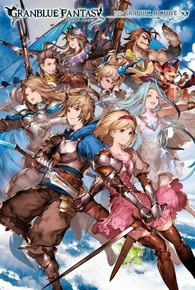 GRANBLUE FANTASY 碧藍幻想 GRAPHIC ARCHIVE(碧藍幻想畫集)封面