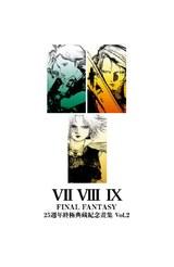 FINAL FANTASY 25週年 終極典藏紀念畫集 Vol.2封面