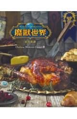 魔獸世界 官方食譜封面