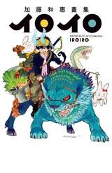 加藤和惠畫集 イロイロ封面
