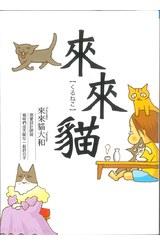 來來貓(01)封面