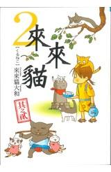 來來貓(02)封面
