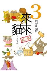 來來貓(03)封面