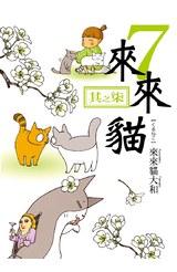 來來貓(07)封面