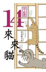 來來貓(14)封面