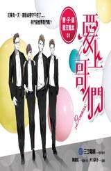愛上哥們 戀‧子‧諾 圖文繪本(01)封面
