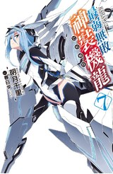 輕小說最弱無敗神裝機龍《巴哈姆特》(07)封面
