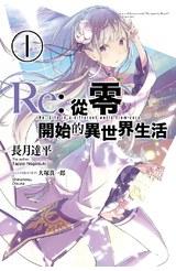 輕小說Re:從零開始的異世界生活(01)封面
