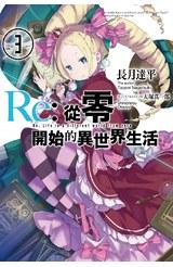 輕小說Re:從零開始的異世界生活(03)封面