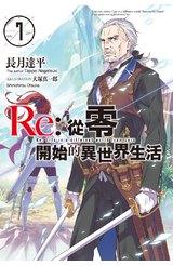 輕小說Re:從零開始的異世界生活(07)封面