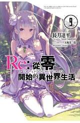 輕小說Re:從零開始的異世界生活(09)封面