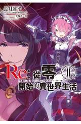 輕小說 Re:從零開始的異世界生活(11)限定版封面
