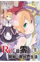 輕小說 Re:從零開始的異世界生活(11)會場限定版封面