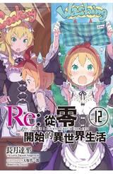 輕小說 Re:從零開始的異世界生活(12)會場限定版封面
