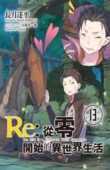 輕小說 Re:從零開始的異世界生活(13)會場限定版封面