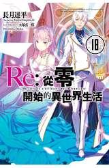 輕小說 Re:從零開始的異世界生活(18)封面