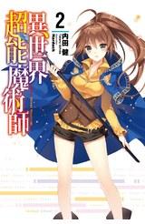 輕小說異世界超能魔術師(02)封面
