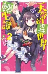 輕小說天啟的異世界轉生譚(02)封面