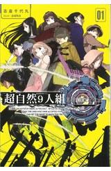 輕小說超自然9人組(01)封面