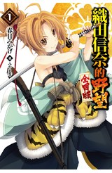 輕小說 織田信奈的野望 全國版(01)封面
