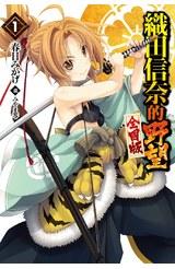 輕小說 織田信奈的野望 全國版(01)限定版封面