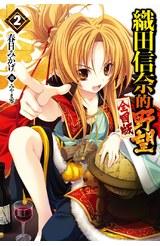 輕小說 織田信奈的野望 全國版(02)封面