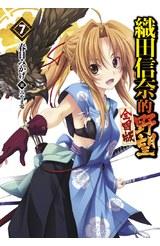 輕小說 織田信奈的野望 全國版(07)封面