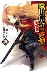 輕小說 織田信奈的野望 全國版(10)封面
