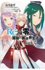 輕小說 Re:從零開始的異世界生活 短篇集(05)封面