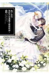 輕小說 為了女兒,我說不定連魔王都能幹掉。(08)封面