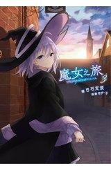 輕小說 魔女之旅(03)封面