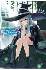 輕小說 魔女之旅(04)封面