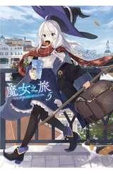輕小說 魔女之旅(05)封面