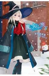 輕小說 魔女之旅(06)封面