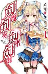 輕小說 劍魔劍奏劍聖劍舞(01)封面