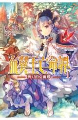 輕小說 血翼王亡命譚(01)祈刀的亞爾娜封面