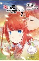 輕小說 Re:從零開始的異世界生活Ex(02)劍鬼戀歌 限定版封面