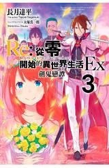 輕小說 Re:從零開始的異世界生活EX(03)劍鬼戀譚封面
