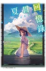 輕小說 夏日回憶錄封面