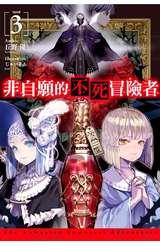 輕小說 非自願的不死冒險者(03)限定版封面