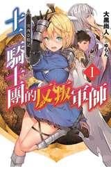 輕小說 突西亞戰記 十二騎士團的反叛軍師(01)封面